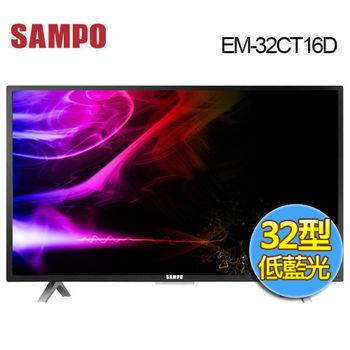 送雙面砧板組【SAMPO聲寶】32吋低藍光LED液晶顯示器+視訊盒EM-32CT16D