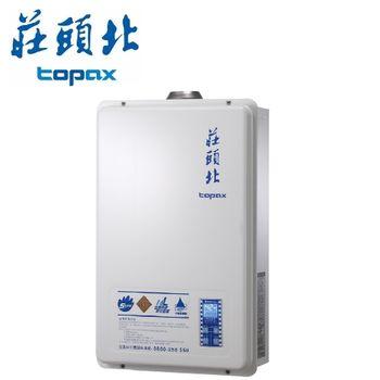 【莊頭北】TH-7167AFE強制排氣大廈型數位恆溫熱水器16L