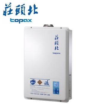 【莊頭北】TH-7166FE屋內大廈型數位恆溫強制排氣熱水器16L