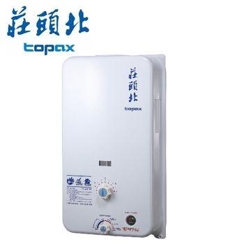 【莊頭北】TH-5101RF屋外公寓型機械恆溫型熱水器10L