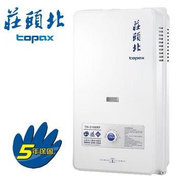 【莊頭北】TH-3106RF屋外公寓型自然排氣熱水器10L