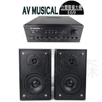 AV MUSICAL E69 立體聲擴大機 +Cabin BD-535 環繞喇叭