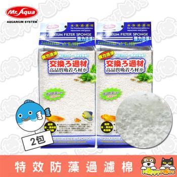 【MR.AQUA】特效防藻過濾棉(除磷酸PO4)-(2包)
