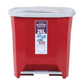 晶鑽踏式垃圾桶-大紅色 26L