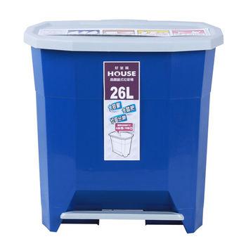 晶鑽踏式垃圾桶-大藍色 26L