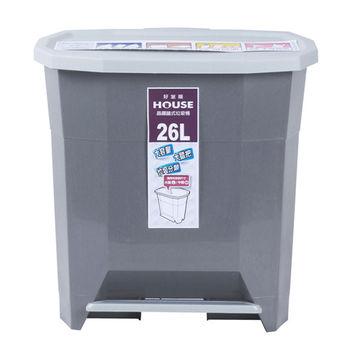 晶鑽踏式垃圾桶-大灰色 26L
