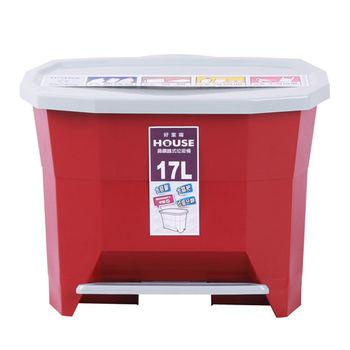 晶鑽踏式垃圾桶-小紅色 17L