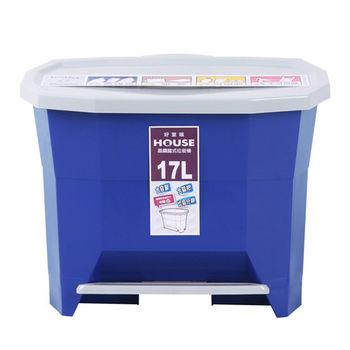 晶鑽踏式垃圾桶-小藍色 17L