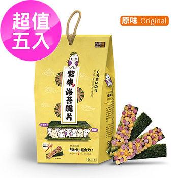 【米大師】海苔脆片系列超值優惠組 - 任選5盒