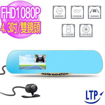 【LTP】1080P藍鏡4.3吋前後雙鏡後照鏡行車紀錄器