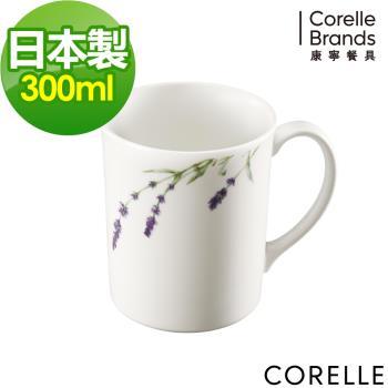 【美國康寧CORELLE】薰衣草園300ml馬克杯