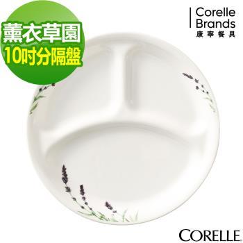 【美國康寧CORELLE】薰衣草園10吋分隔盤