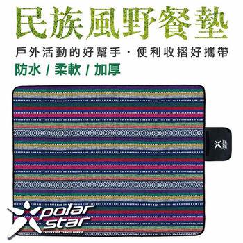 PolarStar 民族風野餐墊  P15747