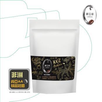 【LODOJA裸豆家】 肯亞AA莊園精品咖啡豆(1磅/454g)