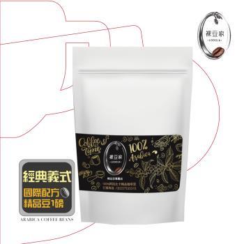 【LODOJA裸豆家】經典阿拉比卡精品咖啡(1磅/454g)
