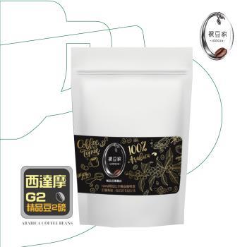 【LODOJA裸豆家】 耶加雪菲阿拉比卡莊園精品咖啡(1磅/454g)