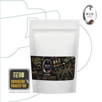【LODOJA裸豆家】花神精品莊園咖啡(1磅/454g)