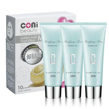【CONI】超淨顏驅黑淨亮角質膠*3+coni beauty 黃金蝸牛全效面膜10入(優惠組合)