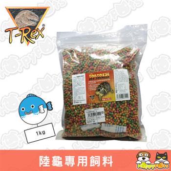 【T-Rex】 陸龜專用飼料(1kg)