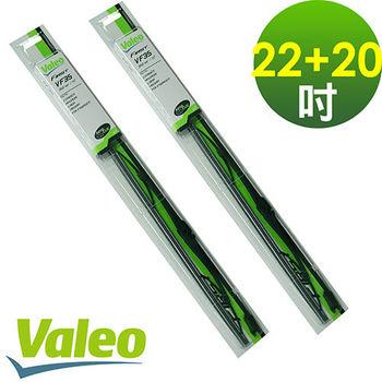 法國Valeo 硬骨雨刷 22+20吋