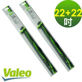 法國Valeo 硬骨雨刷 22+22吋