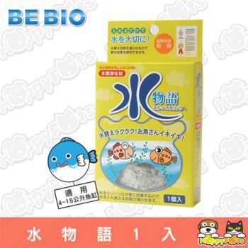 【BE BIO】水物語1入(水質淨化石)