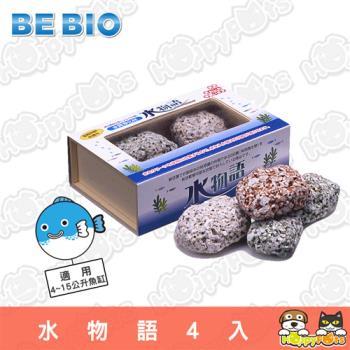 【BE BIO】水物語4入(水質淨化石)