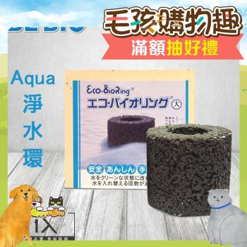 【BE BIO】Aqua水槽淨水環(綠色)
