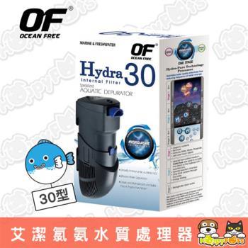 【OF OCEAN FREE】艾潔Hydra 氯氨水質處理器30型 (600L/H)