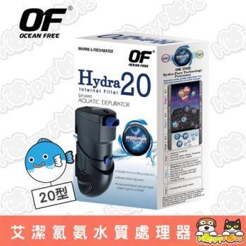 【OF OCEAN FREE】艾潔Hydra 氯氨水質處理器20型 (400L/H)