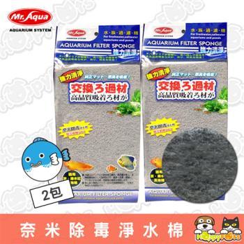 【MR.AQUA】奈米除毒淨化過濾棉(除亞硝酸NO2)-(2包)