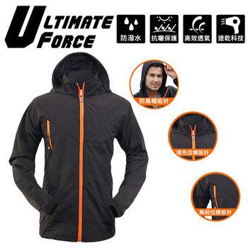 Ultimate Force 極限動力M-XXL「衝鋒男」速乾防風外套 (黑色)