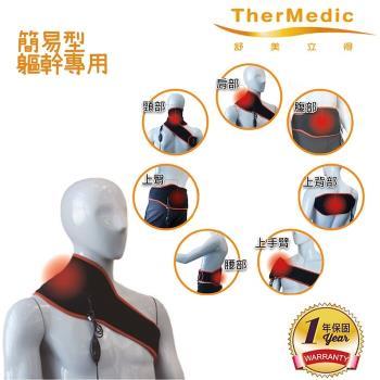 舒美立得 深層遠紅外線熱敷護具 - 軀幹專用