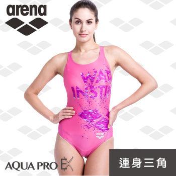 【限量 今夏新款】arena 性感 顯瘦 女士 訓練泳衣 絢麗多彩 胸墊 連體三角泳衣 Max Life系列 官方正品 TSS6113W