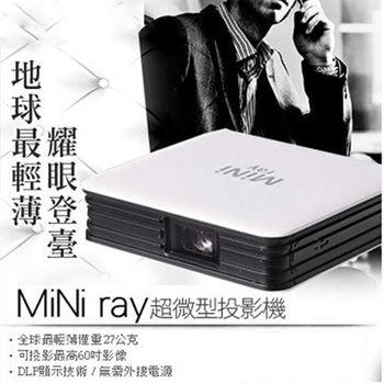【DR.MANGO】韓國原裝進口MiniRay 超微型投影機(公司貨)+音箱+布幕(再加贈: VR 3D虛擬眼鏡一組)