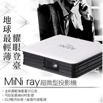 【DR.MANGO】韓國原裝進口MiniRay 超微型投影機(公司貨)+布幕(再加贈: VR 3D虛擬眼鏡一組)