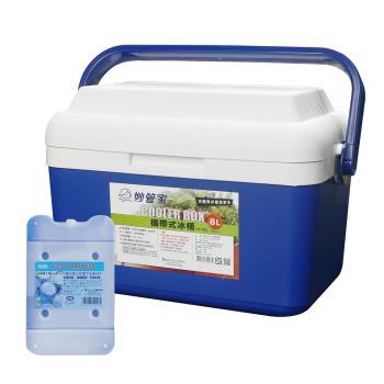 【妙管家】攜帶式冰桶/冰箱8L HK-8L
