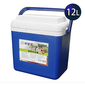 【妙管家】攜帶式冰桶/冷藏箱12L HK-12L