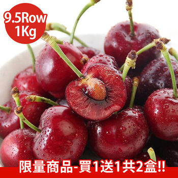 【買一送一】9.5row美國空運西北櫻桃1盒(1kg/盒)