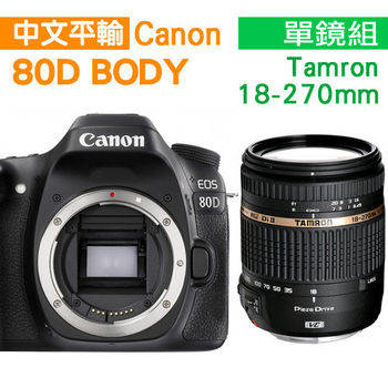 【64G+副電】Canon EOS 80D +Tamron 18-270mm VC (B008) 旅遊鏡*(中文平輸)