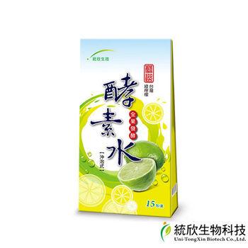 統欣生技 全果發酵檸檬酵素水(15包/盒)x1