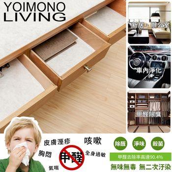 YOIMONO LIVING 「珪藻土」甲醛吞噬除臭鋪墊 (10入)