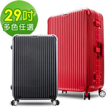 【Travelhouse】極光星采 29吋PC鋁框鏡面行李箱(多色任選)