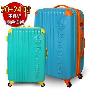 EasyFlyer易飛翔-20+24吋ABS哆啦A夢撞色可加大行李箱-兩件組顏兩色任選