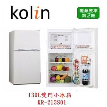 【Kolin歌林】130L雙門風冷小冰箱-(KR-213S01)
