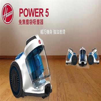 Hoover 美國第一 信譽品牌 power 5 免集塵袋吸塵器