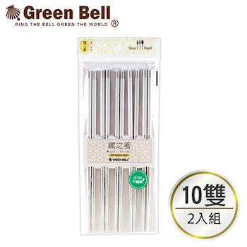 【GREEN BELL綠貝】304高級不鏽鋼磨砂六角鋼筷(10雙組)