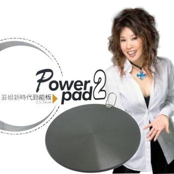 【FAY菲姐鍋具】第2代PowerPad380新時代勁能板