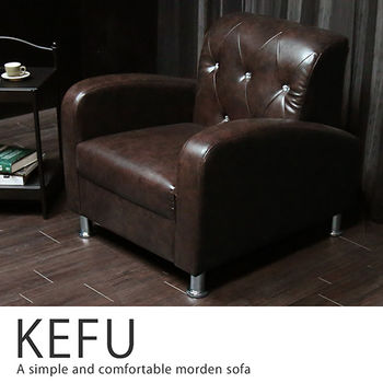 【H&D】KEFU柯芙歐式復古設計單人沙發-4色