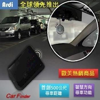 【Ardi】無線雙向震動警報/尋車搖控器(405CA)
